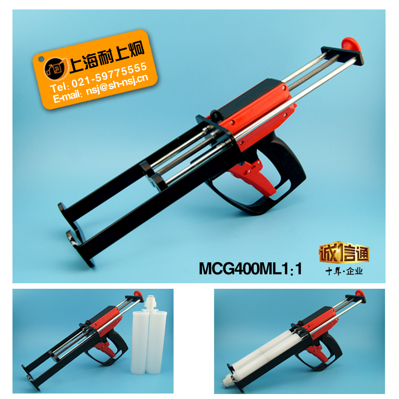 400ml 1:1 Two-component Caulking Gun (KS1-400ml1:1 )